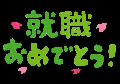 message_syusyoku_omedetou
